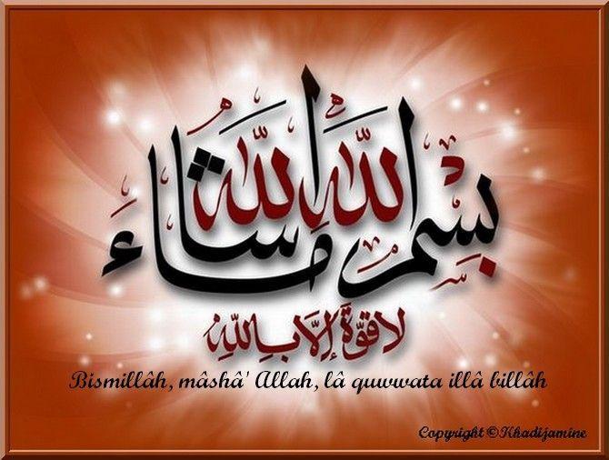 Allah En Arabe au nom d'allah, telle est la volonté et la grâce d'allah !