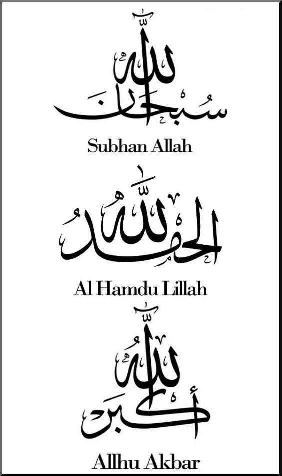 Subhan Allah, Al Hamdu Lillah, Allhu Akbar